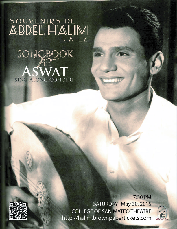Sing Along AbdelHalim Hafez | ZAWAYA